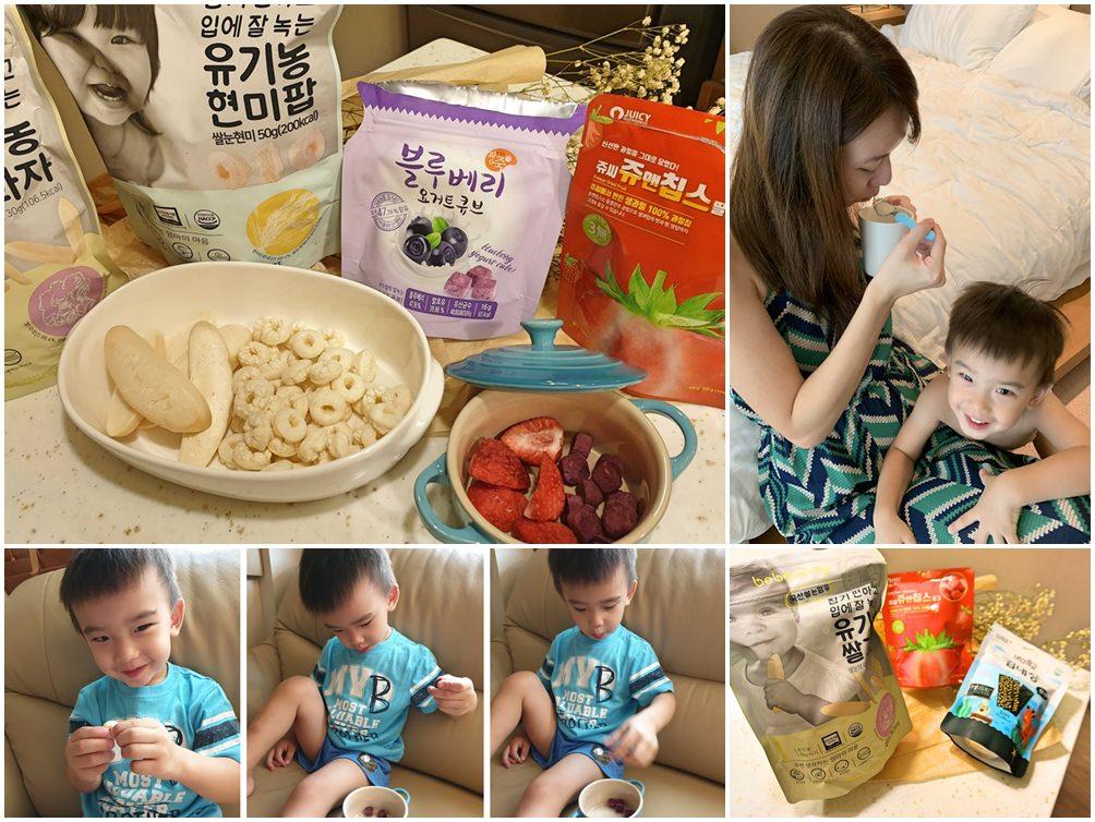 【開箱】韓國零鈉米餅、夾心海苔、天然果乾、優格球,La Bebe樂比比寶寶零食