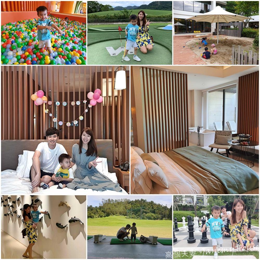 【桃園】大溪笠復威斯汀度假酒店,入住SPA水療套房房型-家庭親子度假慶生之旅 – The Westin Tashee Resort