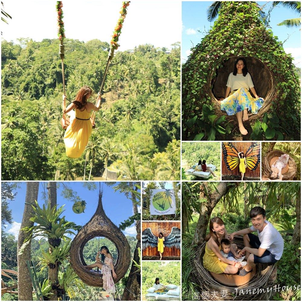 【峇里島Bali】Bali Swing叢林裡的鞦韆鳥巢攻略,IG網美熱門打卡景點