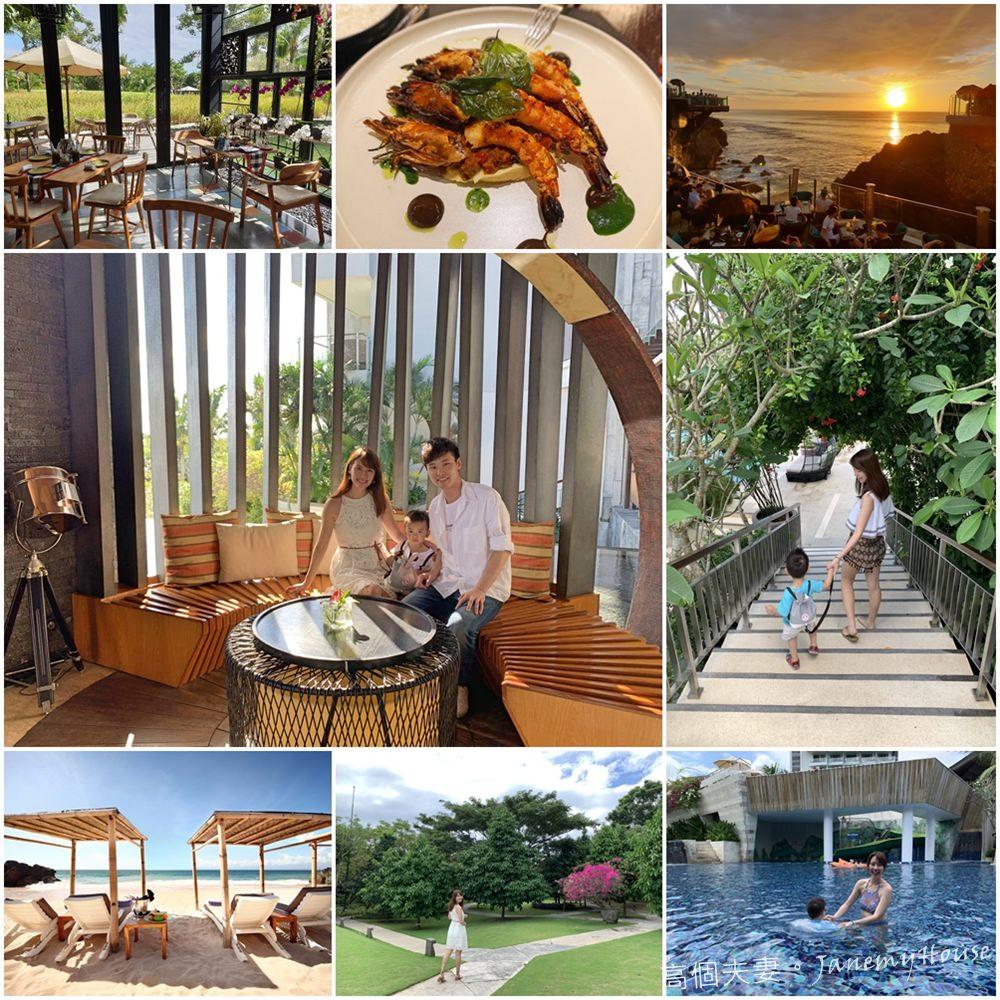 【峇里島Bali】住宿推薦:Rimba Jimbaran Bali by Ayana金巴蘭森林飯店,直通Rock Bar懸崖岩石酒吧賞夕陽