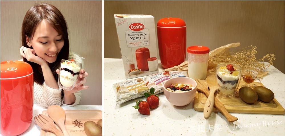 【開箱】紐西蘭EasiYo優格機、優格粉,自製優格免插電,簡單好吃又健康