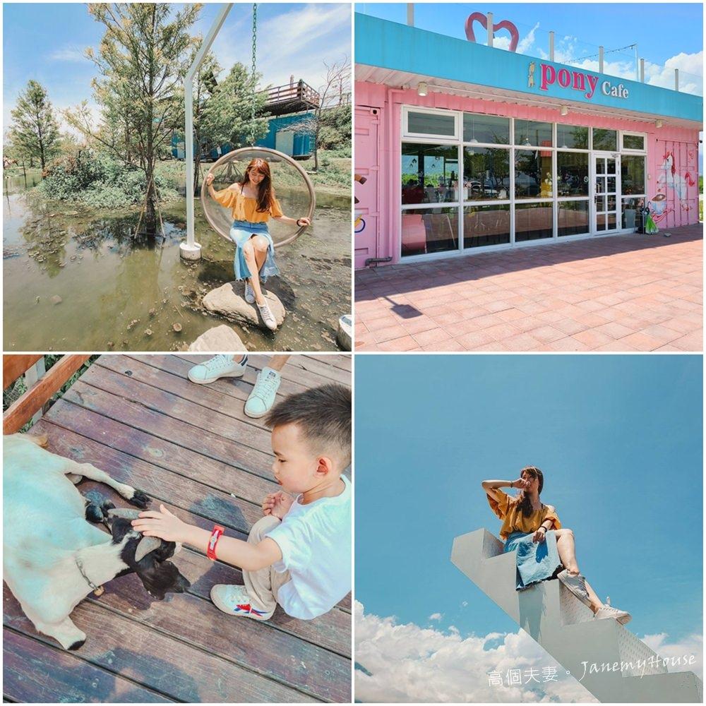 【花蓮】Pony 咖啡廳,天空階梯ig打卡景點,還有小小動物農場,一次滿足媽媽孩子