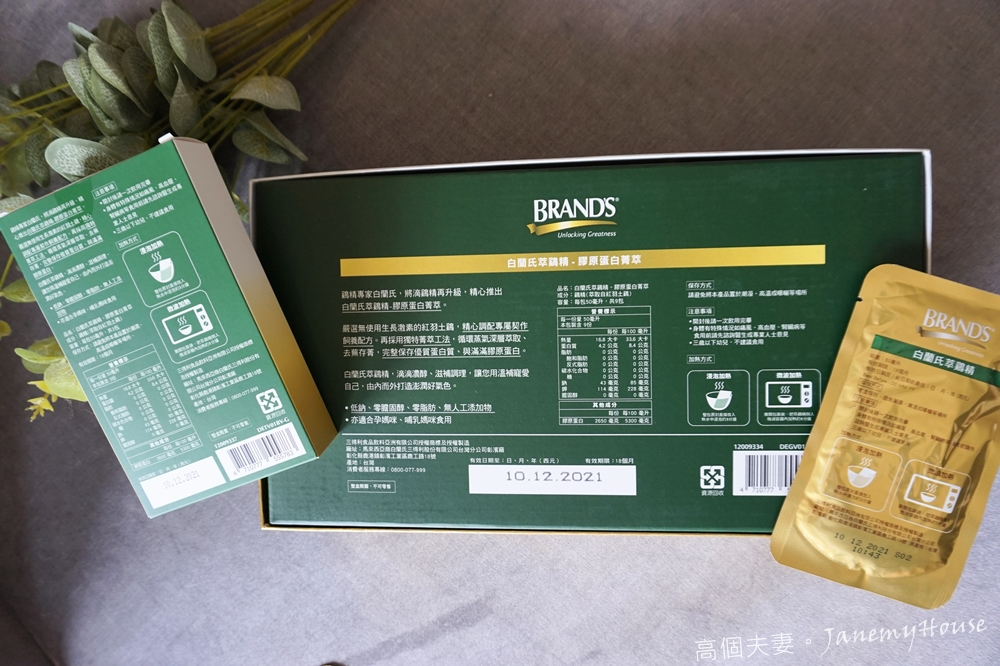白蘭氏萃雞精 - 膠原蛋白菁萃