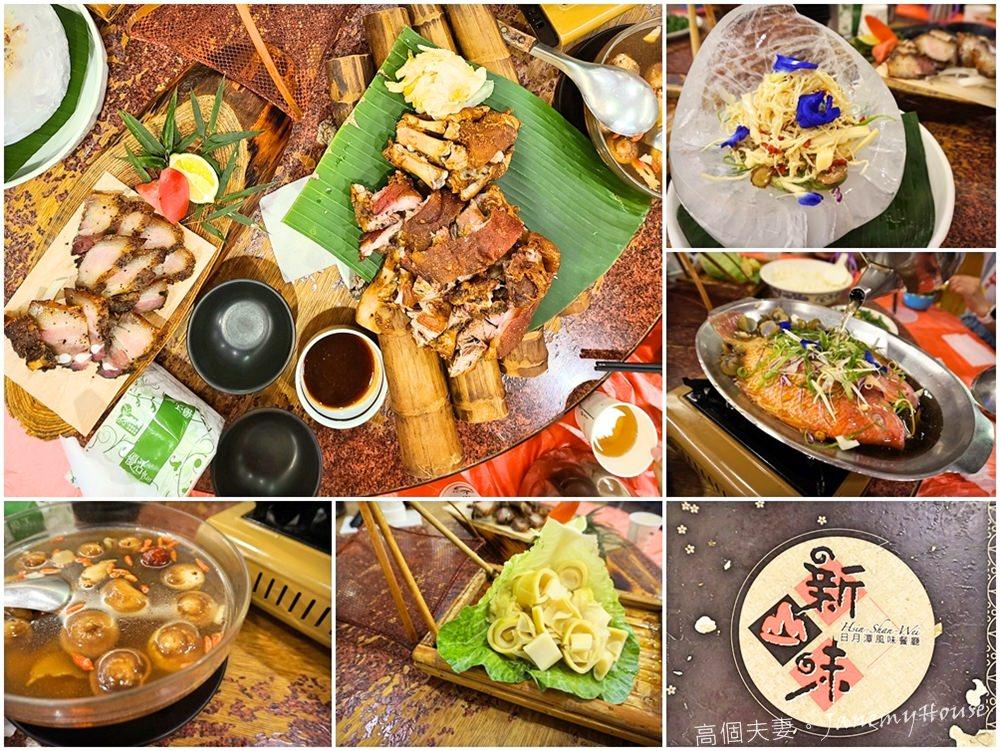【南投】日月潭餐廳美食推薦,新山味邵族風味餐廳,色香味俱全令人驚艷的原住民風味餐