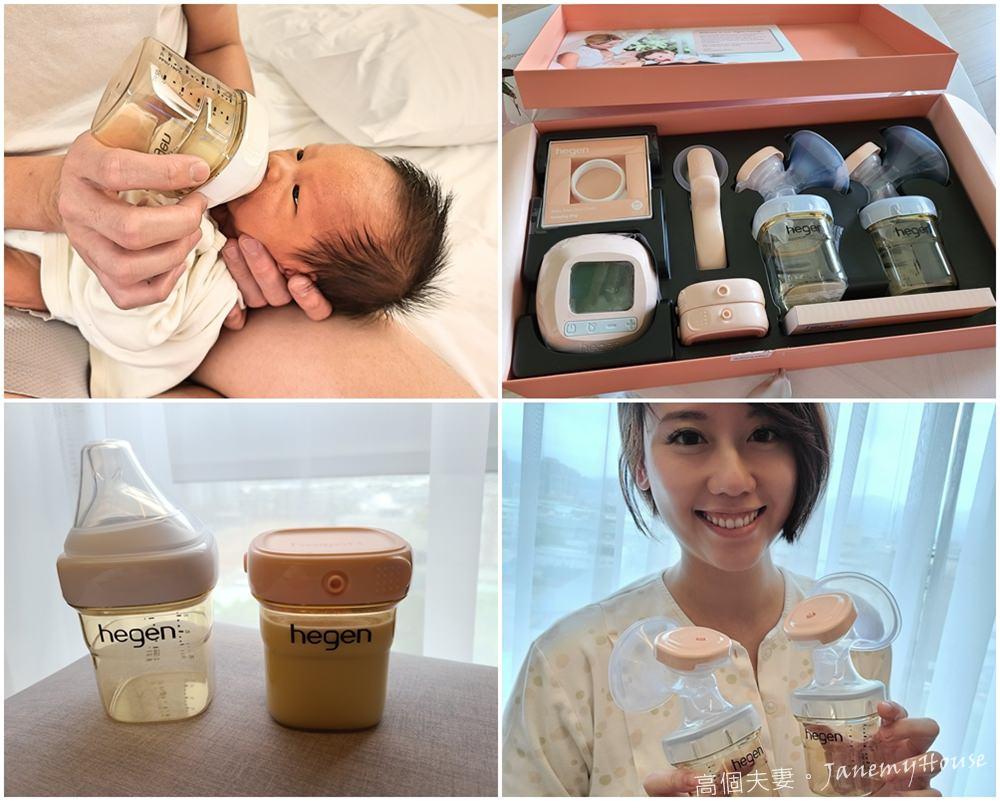【開箱】Hegen舒芙蕾多功能雙邊電動擠乳器組,輕巧靜音超美型,不浪費每一滴母奶