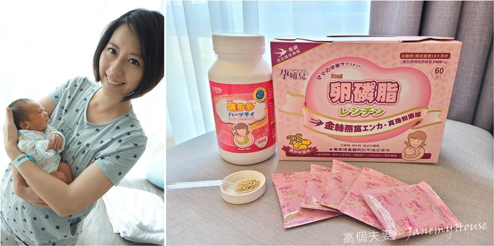 產後哺乳營養品推薦,母乳輕鬆餵、滿足母乳能量:孕哺兒卵磷脂+哺多多,哺餵母乳的好幫手