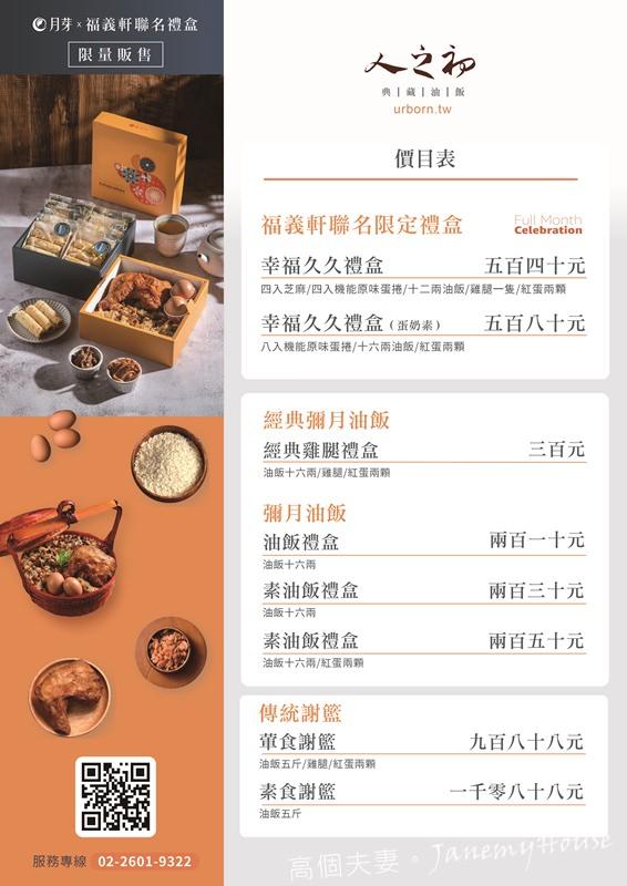 【彌月】人之初典藏油飯價位