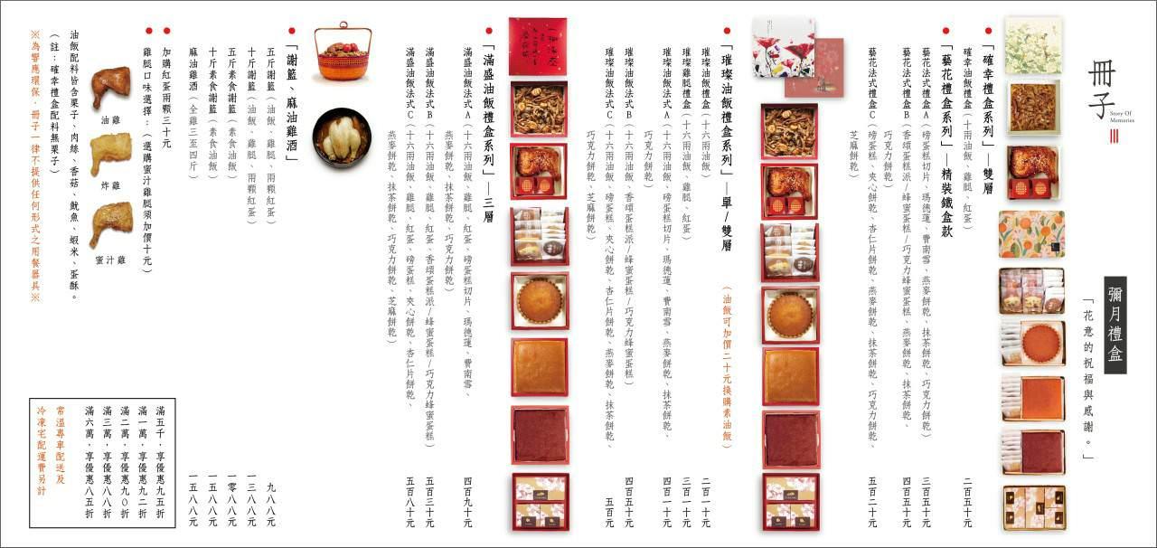 冊子油飯價目表
