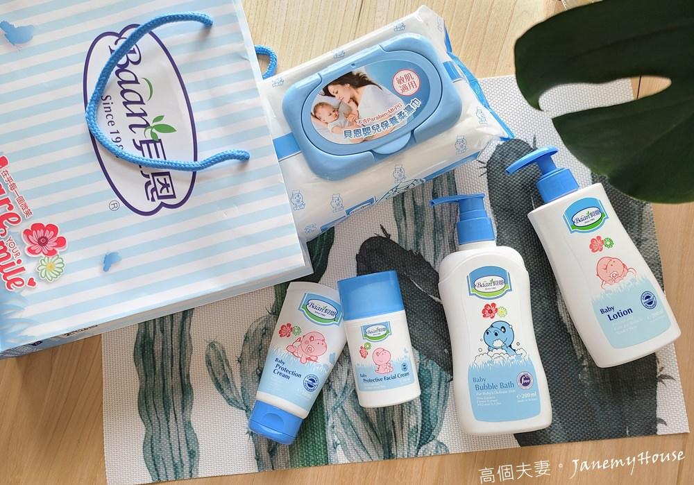 嬰兒護膚、沐浴、濕紙巾、禮盒推薦 – 貝恩Baan保濕系列,守護寶寶嬌嫩肌膚
