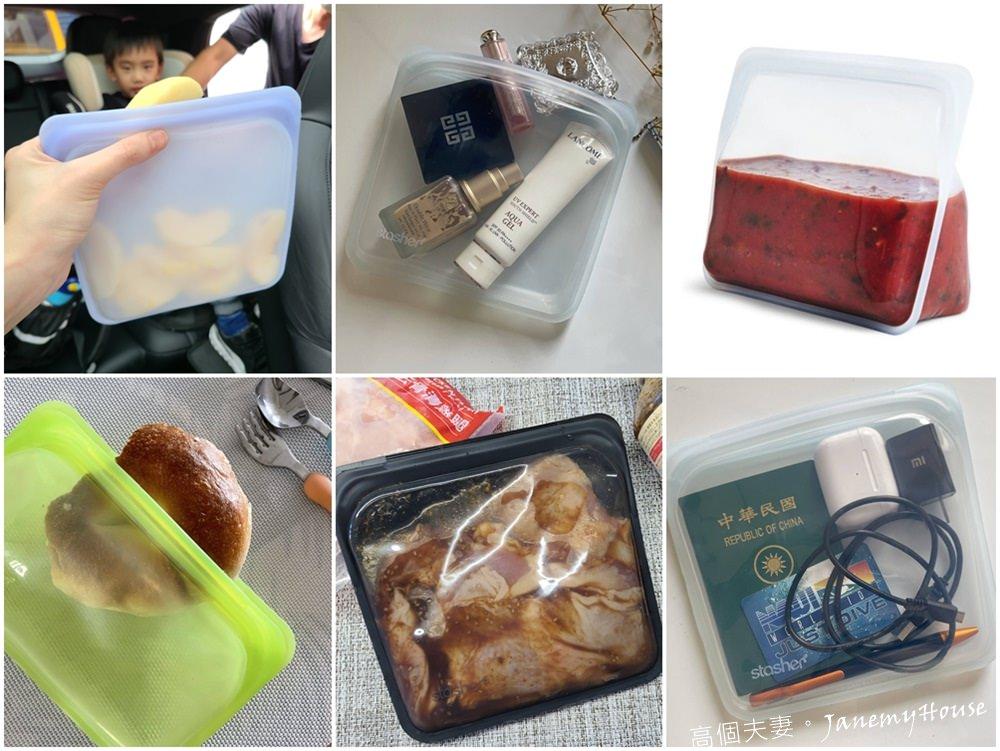Stasher環保矽膠密封袋各尺寸使用方式推薦 – 舒肥、料理、旅行、文具、寶寶溫奶、用品收納,不只環保還很方便好用