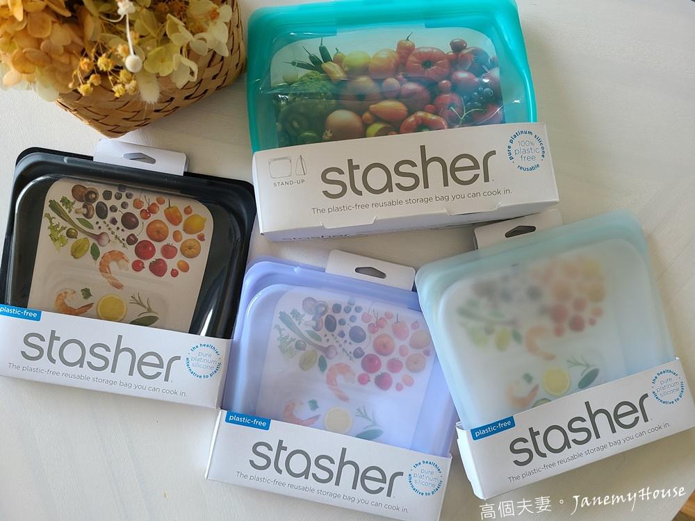 Stasher環保矽膠密封袋