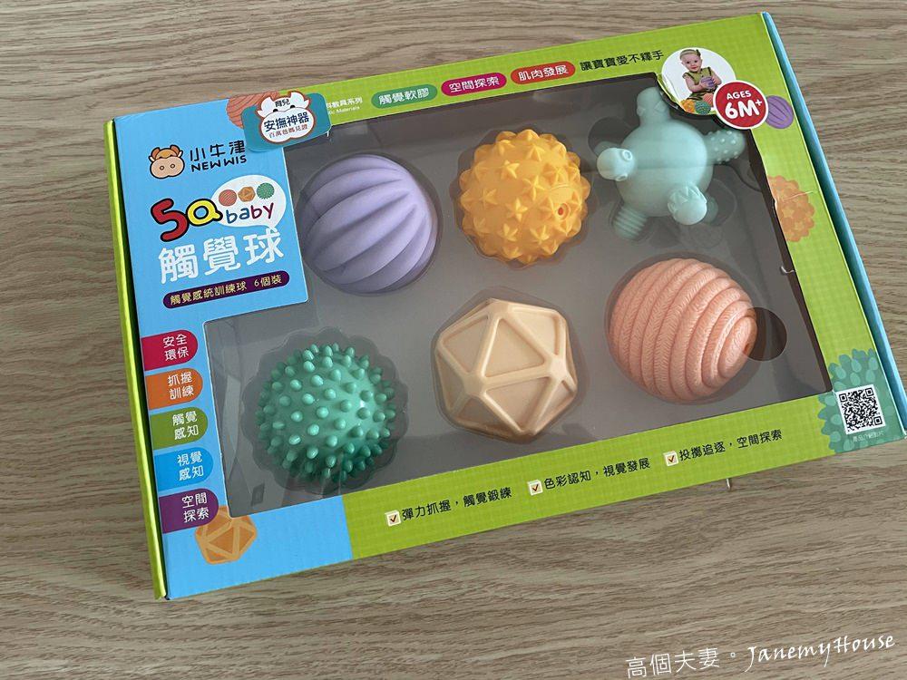小牛津5Q寶貝觸覺球