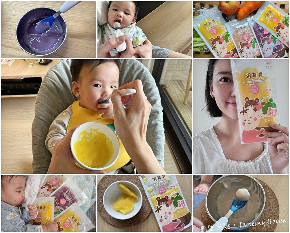【育兒】4-6個月嬰兒副食品推薦 -無毒農粥寶寶,忙碌/職業媽媽的好幫手