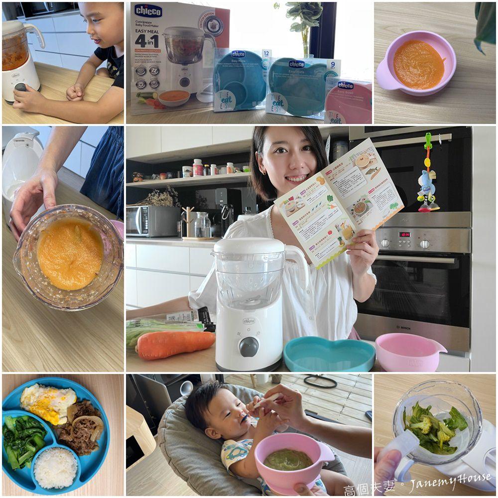 【育兒】副食品調理機推薦 – Chicco多功能食物調理機,切割、加熱、蒸煮、攪碎一機搞定