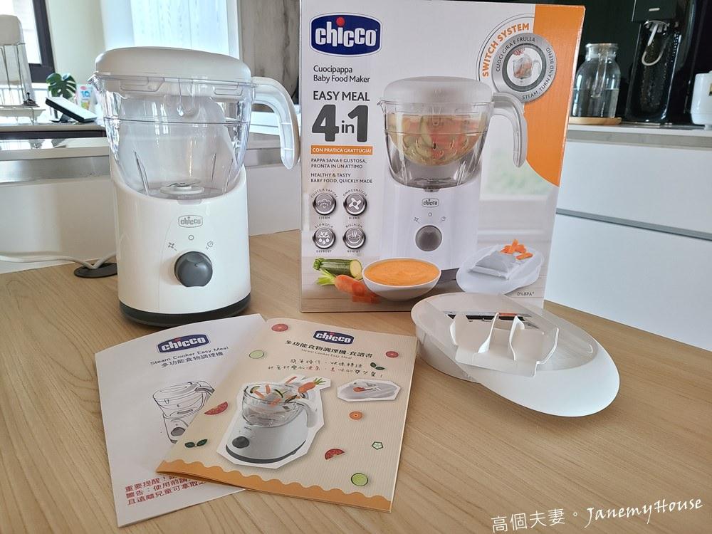 Chicco多功能食物調理機