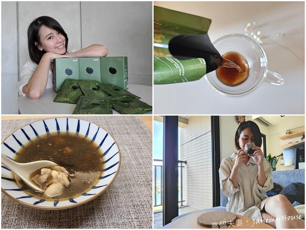 黑豆杜仲茶推薦 – 農純鄉黑豆杜仲茶,產後媽媽保養聖品,香醇好喝,即開即飲免熬煮