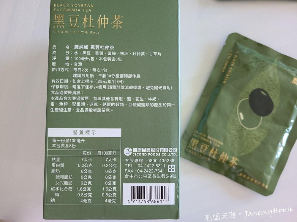 農純鄉黑豆杜仲茶包裝