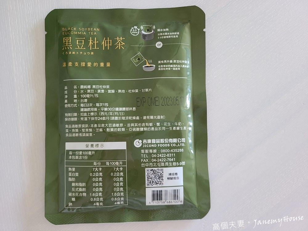 農純鄉黑豆杜仲茶常溫保存
