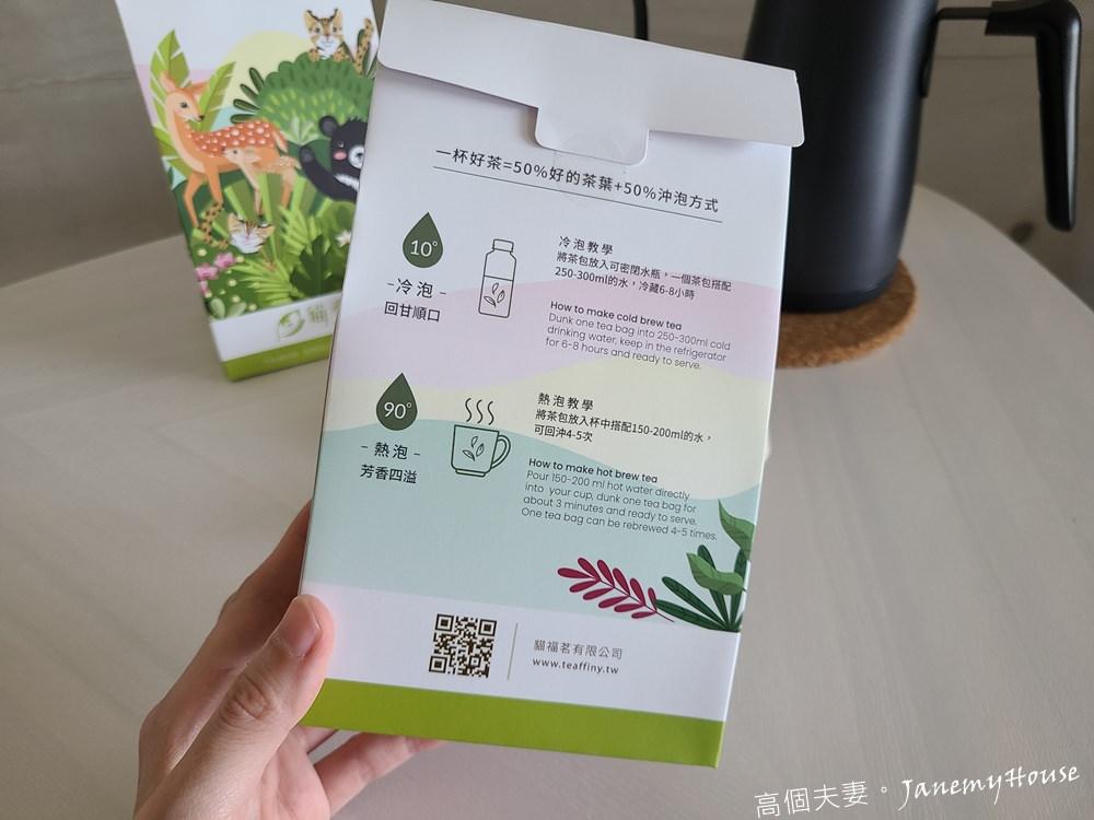 貓奉茶2021聯名設計限量款的綜合茶包禮盒