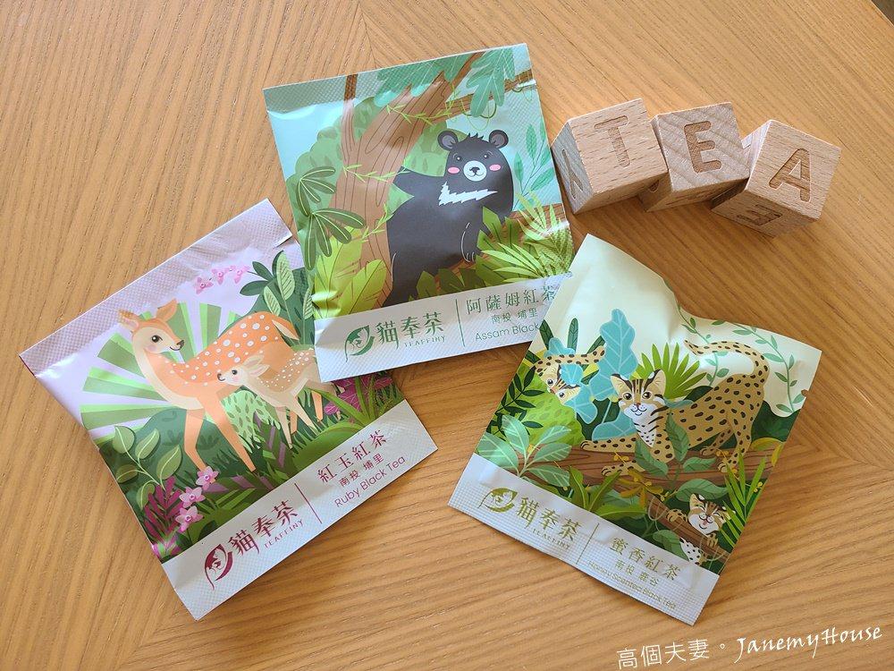 貓奉茶2021聯名設計限量款的綜合茶包禮盒:阿薩姆紅茶、蜜香紅茶、紅玉紅茶