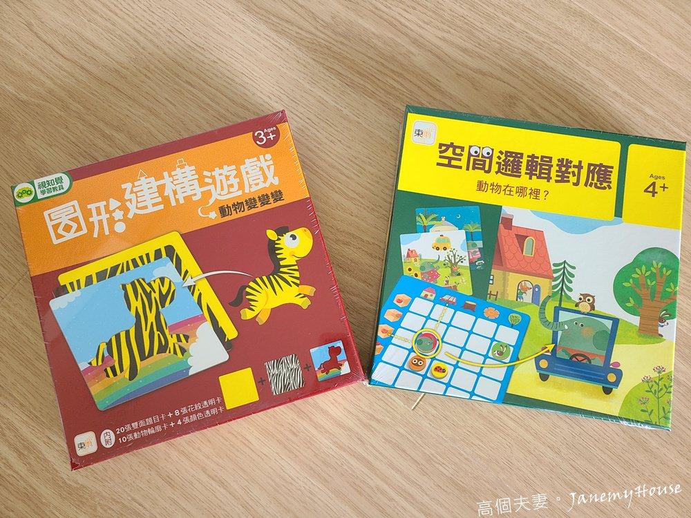 東雨文化建構遊戲