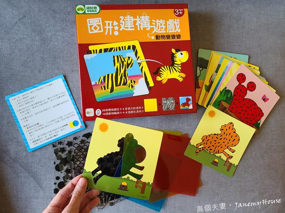 東雨文化圖形建構遊戲