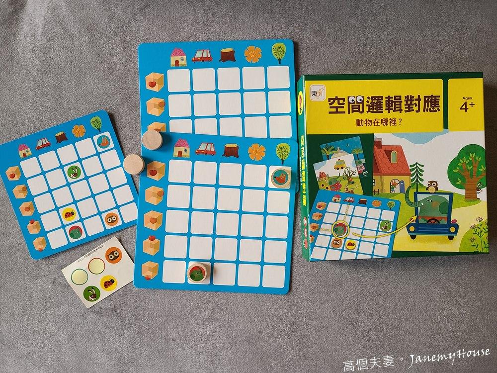 東雨文化空間建構遊戲