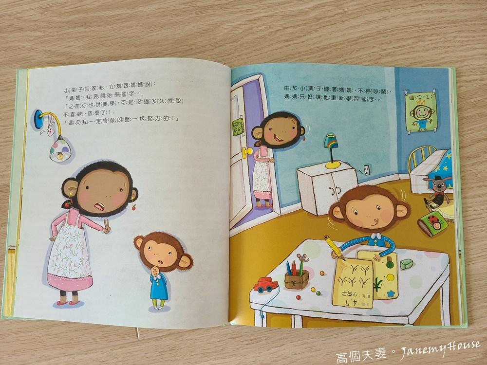東雨文化品德教育繪本