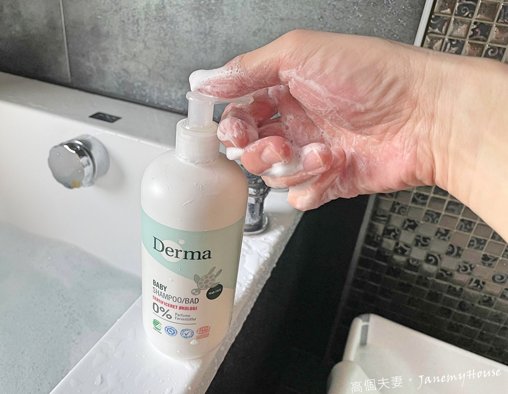 Derma有機水嫩洗髮沐浴露